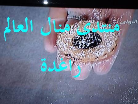 بسـكويت بالقرفـة لمنال العالم بالصور 2012 20_83_516.jpg