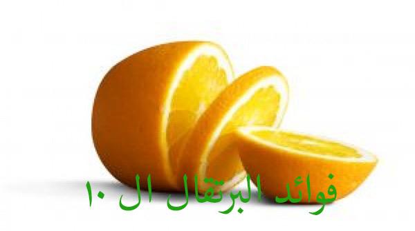 فوائد البرتقال ال 10